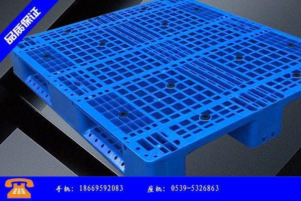 忻州单面九脚网格塑料托盘价格上涨50元 涨后受阻