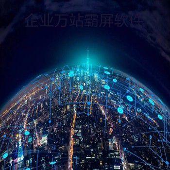 西宁城北区万站霸屏软件 产品资讯