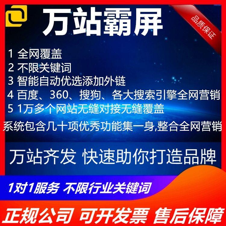 锦州凌海营销系统是多少