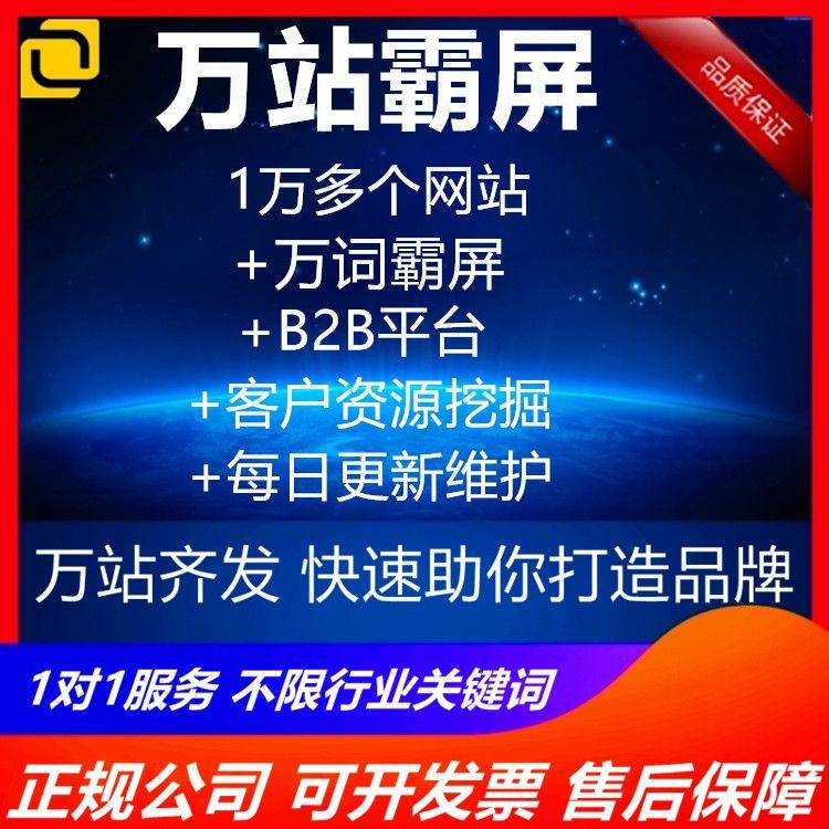 北京顺义区万词霸屏软件 上涨行情即将来临|北京顺义区企业营销系统