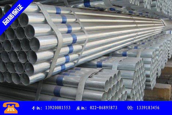 吐鲁番地区托克逊县DN100镀锌管需求淡季价格仍将稳中走高