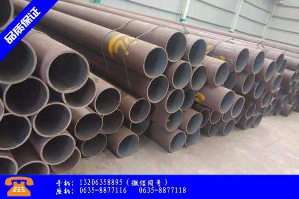 丽江华坪县冷拔无缝钢管标准供需左右影响 我们价格延续震荡