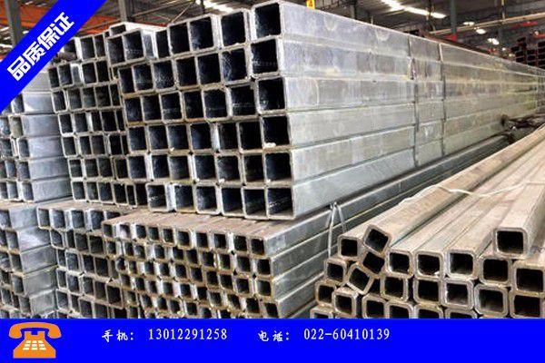 阿里地区札达县热镀锌方管市场价价格平稳