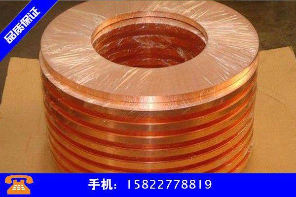 宝鸡岐山县59黄铜带需求持续低迷产量或将继续回落