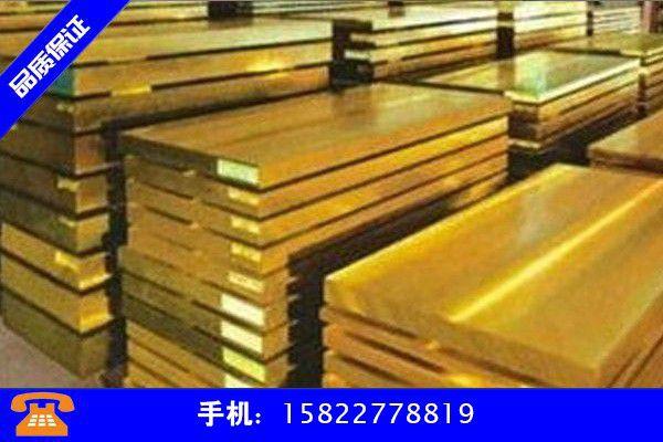 东莞市雕刻黄铜板市场略有反弹本周走势如何
