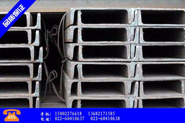 滨州沾化区批发热镀锌槽钢批发基地