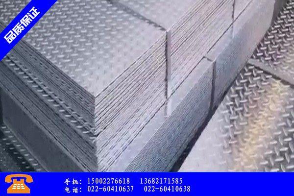 济宁梁山县5mm花纹钢板产品的选择和使用