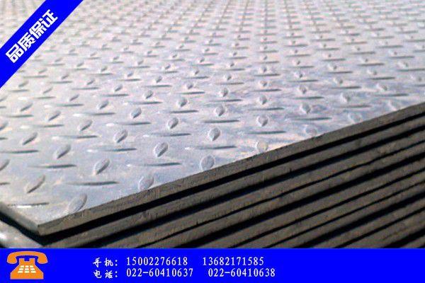 双鸭山防滑花纹板产品使用中的长处与弱点