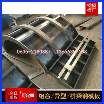 广元墙体模板定做市场价格报价 广元墙体钢模板