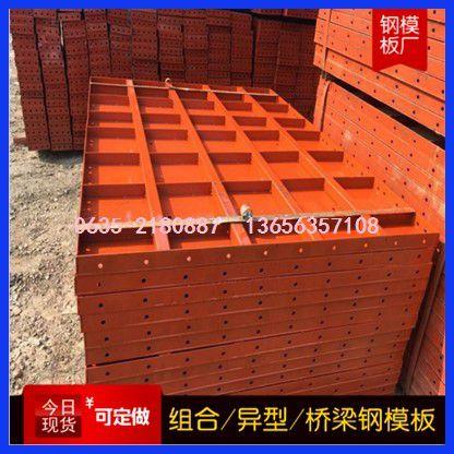 湘西土家族苗族永顺县雨棚钢模板多少钱型号