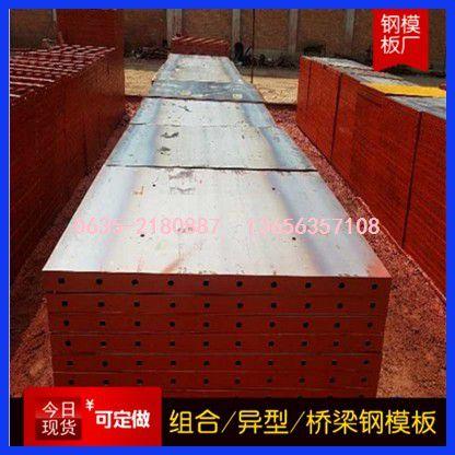 濮阳清丰县防浪墙钢模板加工包装策略