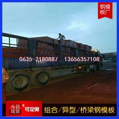 咸宁赤壁涵洞钢模板加工公司生产