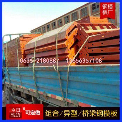 郑州荥阳风电基础钢模板定做产品运用时的禁