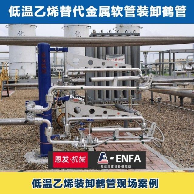 广安LNG装车臂厂家