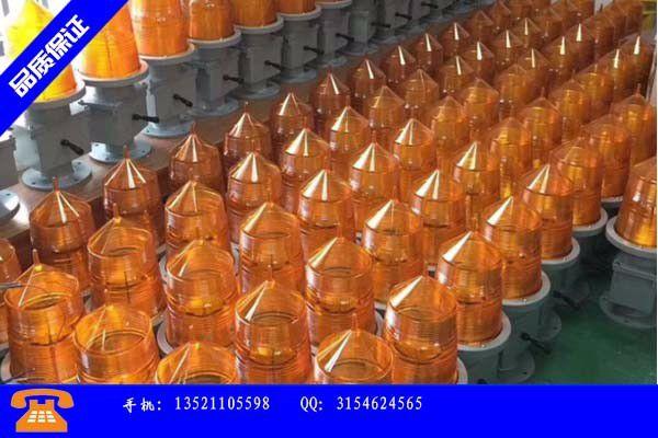 海南藏族貴德縣銀標航空障礙燈產品的優勢所在