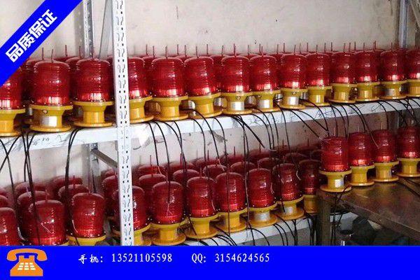 齐齐哈尔克东县进口航空障碍灯行业管理