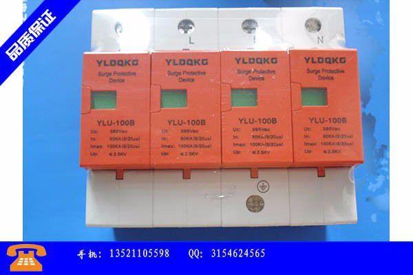 绥化海伦220v电源防雷出口订单比较充足
