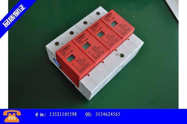 孝感市信号电源二合一防雷器需求持续下滑厂减产限产行为并没有启动