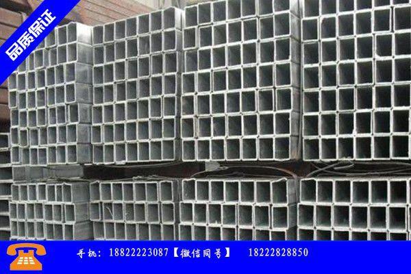 昆明晋宁县热镀锌方管厚度欢迎您购买