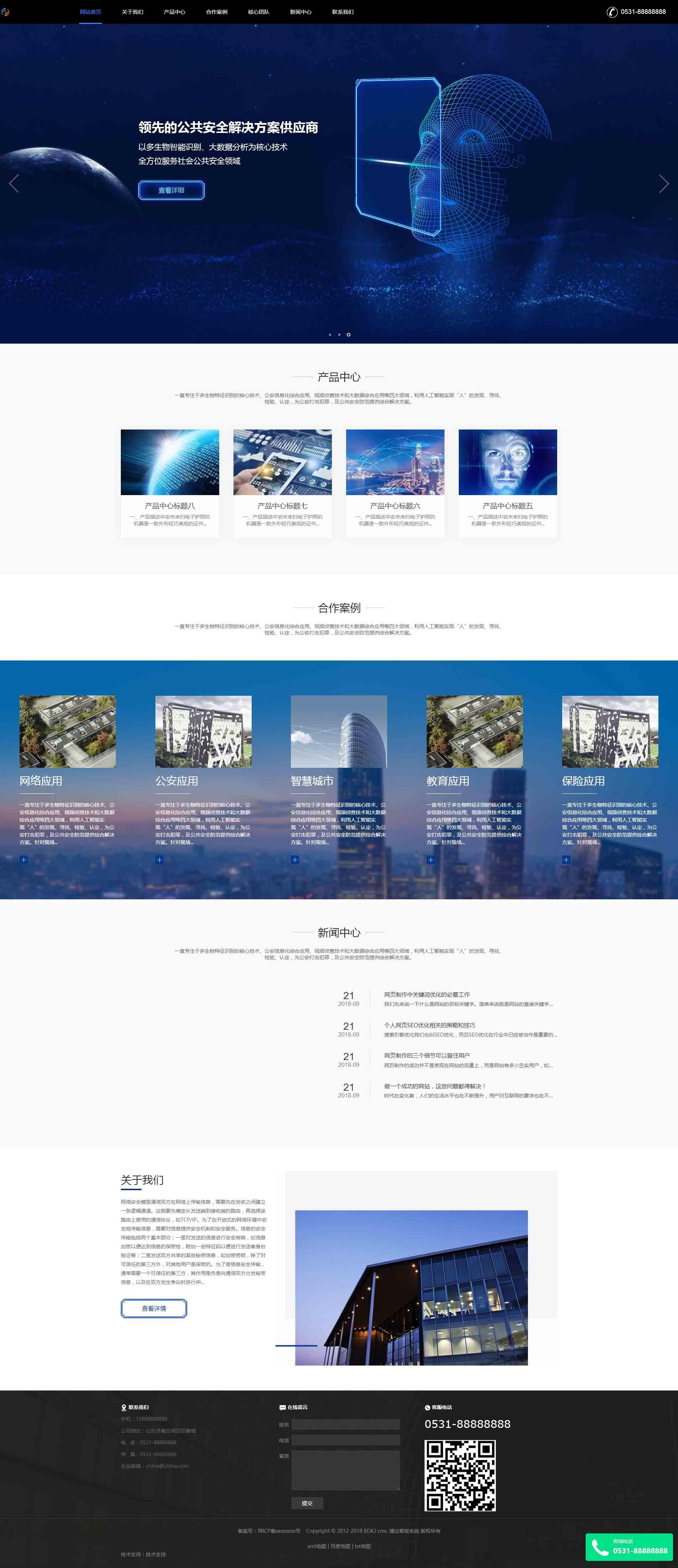 响应式云数据互联网软件网站模板