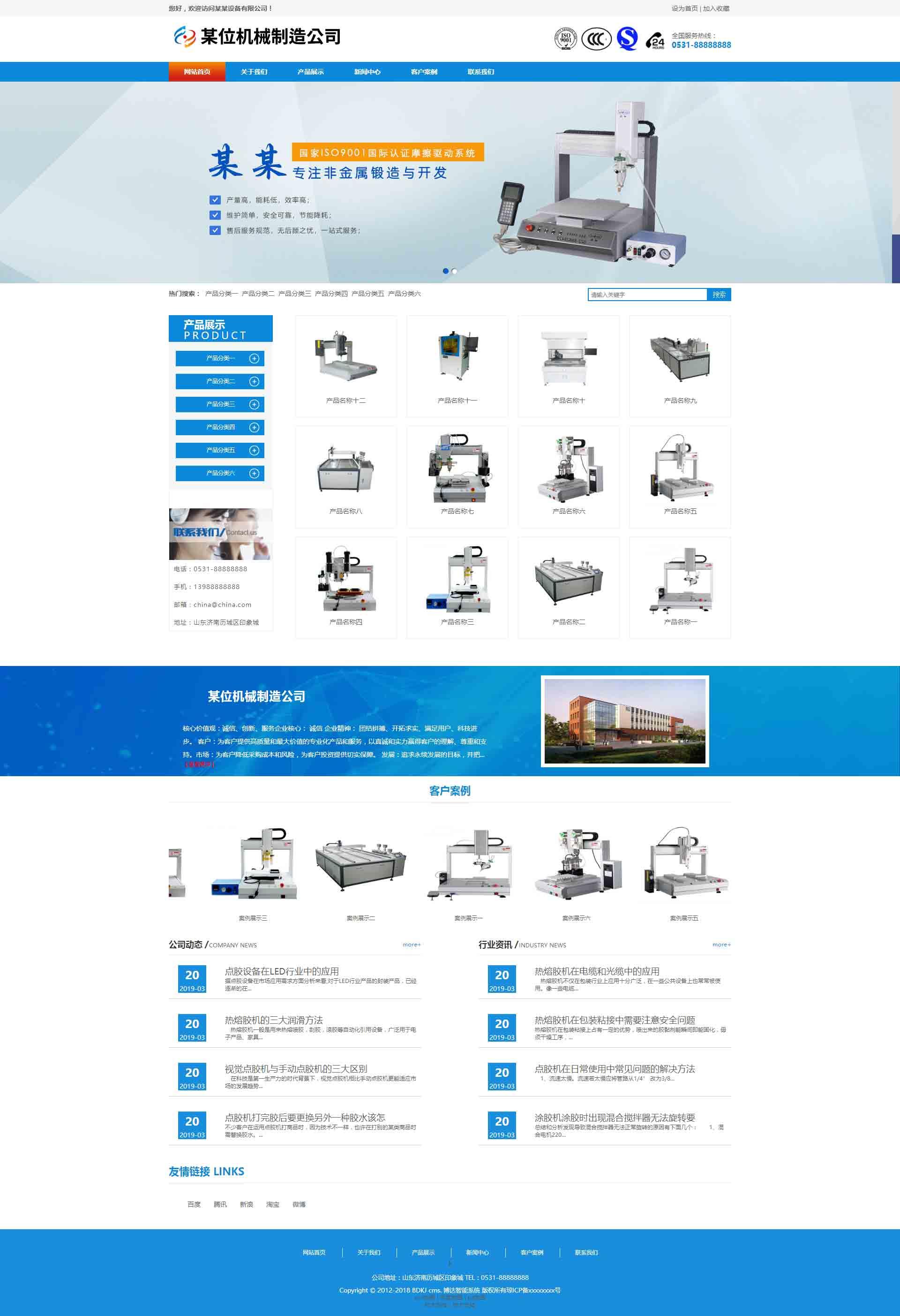 工程机械铲土运输机械类网站模板